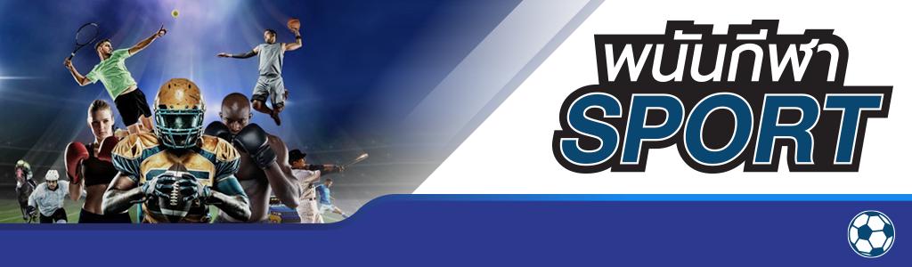 วิธีเดิมพันกีฬาเอเชี่ยนแฮนดิแคปบนเว็บไซต์ SBOBET