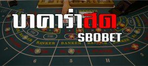 แนะนำวิธีเล่นบาคาร่า Big Gaming อีกหนึ่งเกมพนันที่กำลังมาแรงในขณะนี้