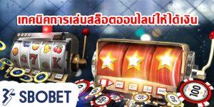 เทคนิคปั่นสล็อต สอนเล่นสล็อตออนไลน์บนเว็บไซต์ SBOBET ให้ได้เงิน